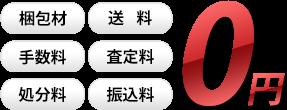 梱包材・送料・手数料・査定料・処分料・振込料すべて0円!
