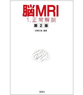 脳MRI 1.正常解剖