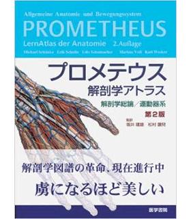 プロメテウス解剖学アトラス