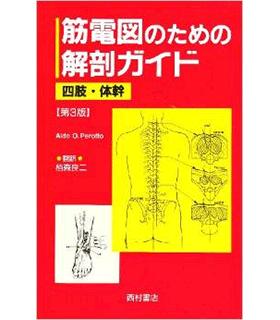 筋電図のための解剖ガイド―四肢・体幹