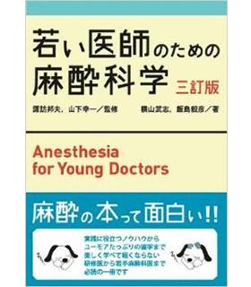 若い医師のための麻酔科学【三訂版】