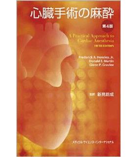 心臓手術の麻酔 第4版