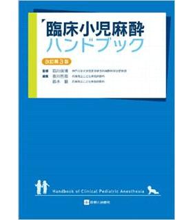 臨床小児麻酔ハンドブック 改訂第3版