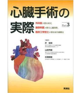 心臓手術の実際 Part3: 外科医が語る術式,麻酔科医が語る心臓麻酔,臨床工学技士が語る体外循環法