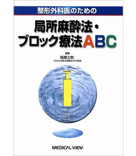 整形外科医のための局所麻酔法・ブロック療法ABC