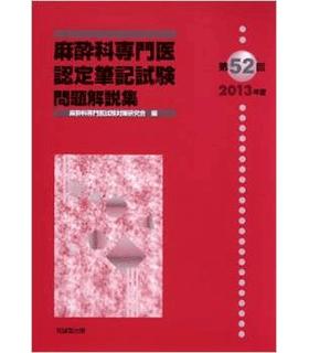 麻酔科専門医認定筆記試験問題解説集〈第52回(2013年度)〉
