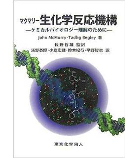 マクマリー 生化学反応機構