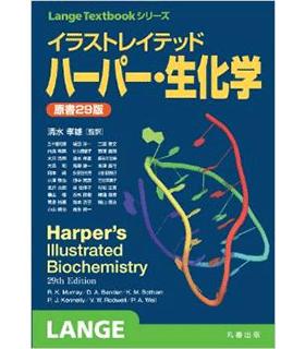 イラストレイテッド ハーパー・生化学