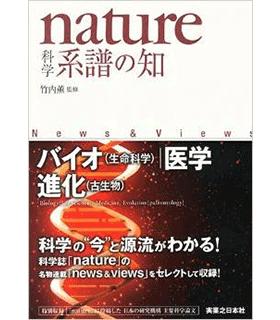 nature科学 系譜の知