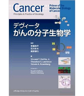 デヴィータがんの分子生物学