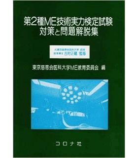 第2種ME技術実力検定試験対策と問題解説集