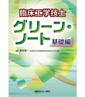 臨床工学技士 グリーン・ノート 基礎編
