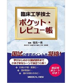 臨床工学技士 ポケット・レビュー帳