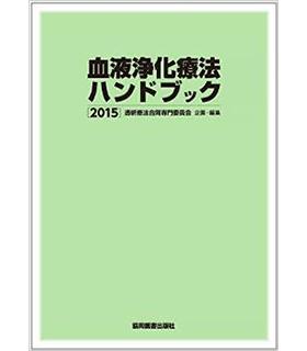 血液浄化療法ハンドブック 2015