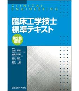 臨床工学技士標準テキスト(第2版増補)