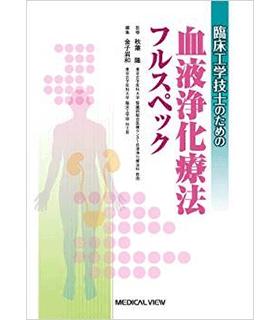 臨床工学技士のための血液浄化療法フルスペック