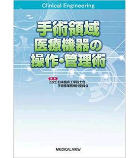 手術領域医療機器の操作・管理術