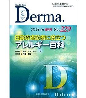 日常皮膚診療に役立つアレルギー百科 (MB Derma(デルマ))