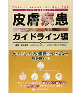 皮膚疾患ガイドライン編 (「ガイドライン」を読むシリーズ)