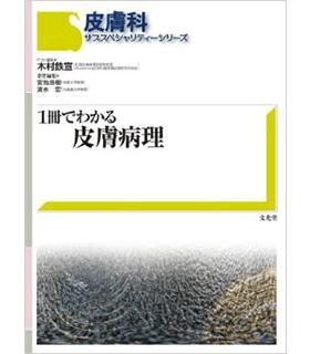 皮膚科サブスペシャリティーシリーズ 1冊でわかる皮膚病理