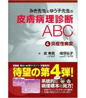みき先生とゆう子先生の皮膚病理診断ABC4炎症性病変