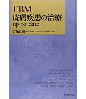 EBM皮膚疾患の治療up‐to‐date