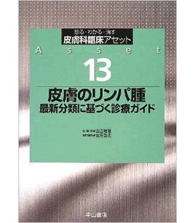 皮膚リンパ腫 13 (皮膚科臨床アセット 13)