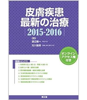 皮膚疾患最新の治療 2015ー2016