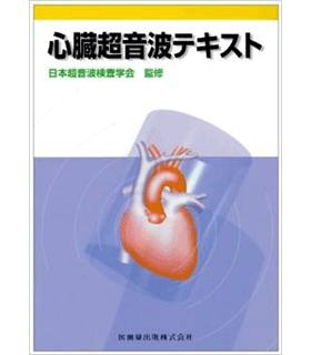 心臓超音波テキスト