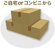 箱に詰めてご自宅orコンビニから発送!