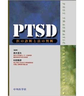 PTSD 医の診断と法の診断