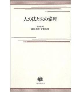 人の法と医の倫理―唄孝一先生に賀寿と感謝の気持ちを込めて