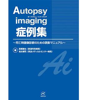 Autopsy imaging 症例集〜死亡時画像診断のための読影マニュアル〜