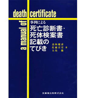 事例による死亡診断書・死体検案書記載のてびき