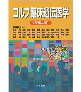 コルフ臨床遺伝医学 原書4版