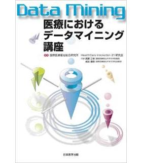 医療におけるデータマイニング講座