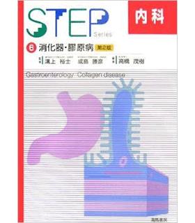 STEP内科 消化器・膠原病
