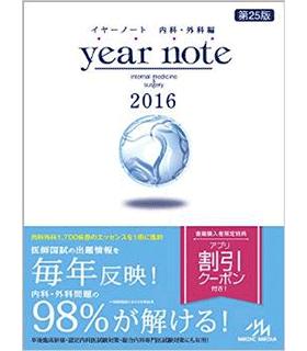 イヤーノート 2016 内科・外科編