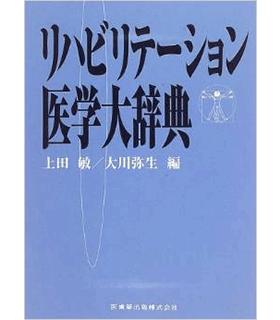 リハビリテーション医学大辞典