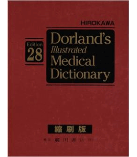 広川ドーランド図説医学大辞典