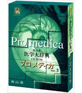南山堂医学大辞典CD-ROMプロメディカ