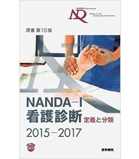 NANDA-I看護診断 定義と分類 2015-2017 原書第10版