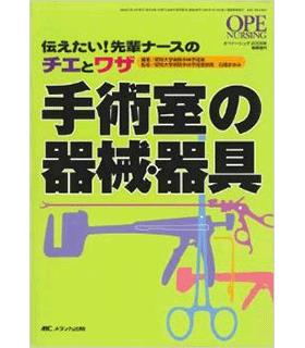手術室の器械・器具―伝えたい!先輩ナースのチエとワザ (オペナーシング 08年春季増刊)