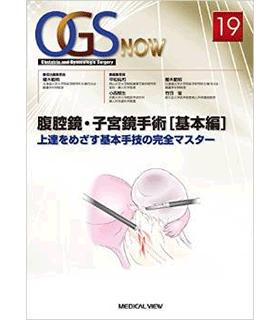 腹腔鏡・子宮鏡手術[基本編]−上達をめざす基本手技の完全マスター (OGS NOW 19)