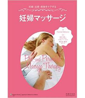 妊娠・出産・産後をケアする妊婦マッサージ