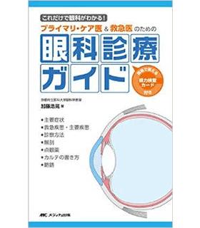 プライマリ・ケア医&救急医のための眼科診療ガイド: これだけで眼科がわかる!
