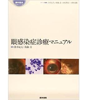 眼感染症診療マニュアル (眼科臨床エキスパート)
