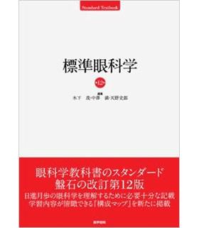 標準眼科学 (Standard textbook)