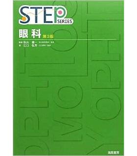 STEP 眼科 (STEP SERIES)