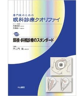 弱視・斜視診療のスタンダード (専門医のための眼科診療クオリファイ)
